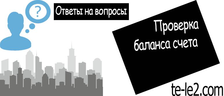 proverit-balans-770x330.png