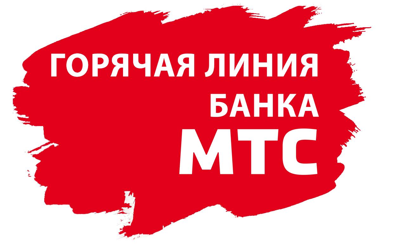 mts-bank-goryachaya-liniya-besplatnyy-nomer-telefona.png