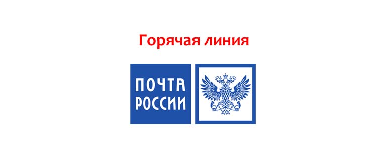 Goryachaya-liniya-Pochty-Rossii.jpg