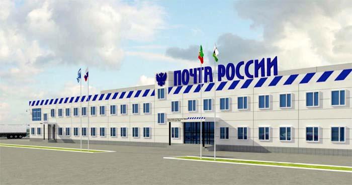 Pochta-Rossii.jpg
