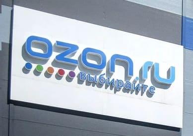 ozon2.jpg