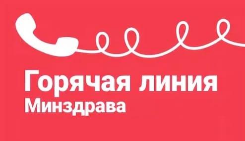 minzdrav_goryachaya_liniya.jpg