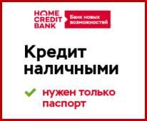 homcredit_new.png
