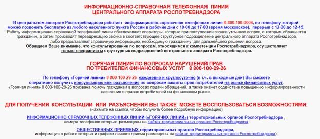 goryachaya-liniya-rospotrebnadzor2.jpg