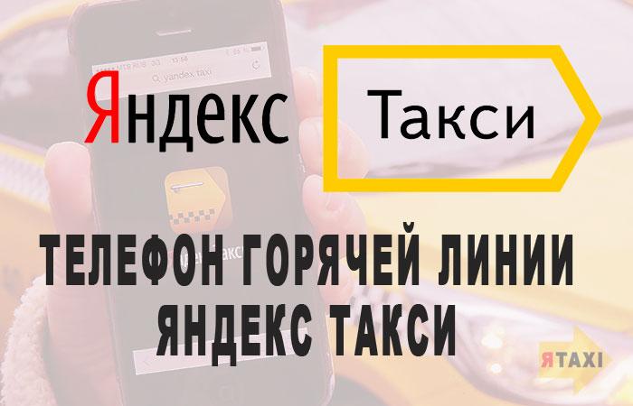 telefon-goryachej-linii-yandeks-taksi.jpg