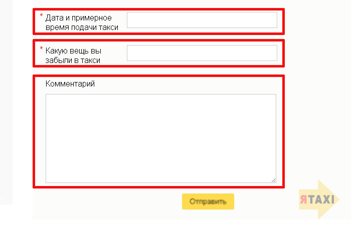 telefon-goryachej-linii-yandeks-taksi-3.jpg