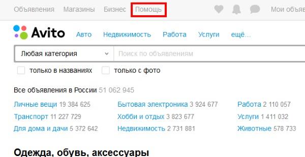 AvitoNomerTechpodderzhki_pomosh.jpg