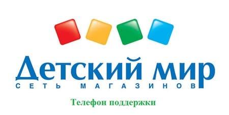 detmir-goryachaya-liniya2.jpg