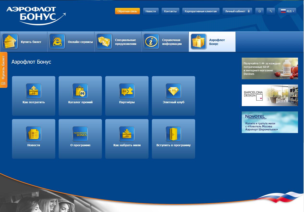 Aeroflot-bonus.png