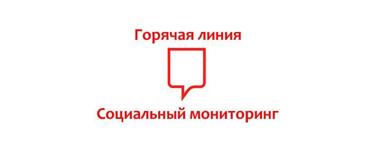 Goryachaya-liniya-Sotsialnogo-monitoringa.jpg