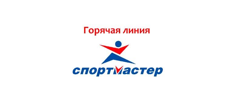 Goryachaya-liniya-Sportmaster.jpg