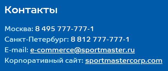 Kontakty-Sportmaster.jpg